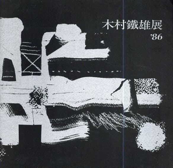 木村鐵雄展 '86/