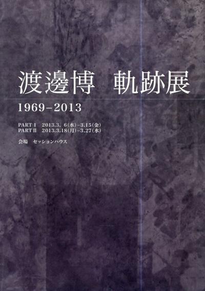 渡邊博 軌跡展 1969-2013/