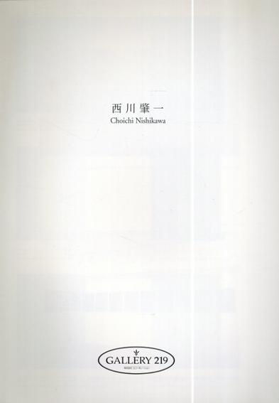 西川肇一/
