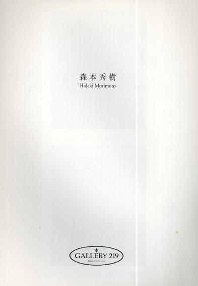 森本秀樹/