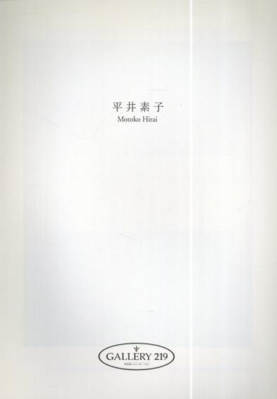 平井素子/