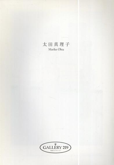 太田真理子/