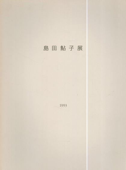 島田鮎子展 New Paintings 1991-1993/