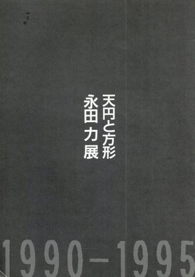 天円と方形 永田力展1990-1995/