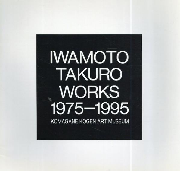 岩本拓郎展 1975-1995/