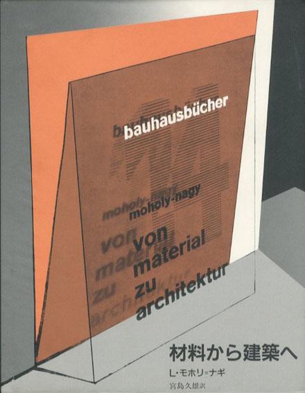 材料から建築へ バウハウス叢書14/L・モホリ=ナギ 宮島久雄訳