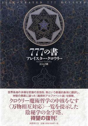 新装版 777の書/アレイスター・クロウリー 江口之隆訳