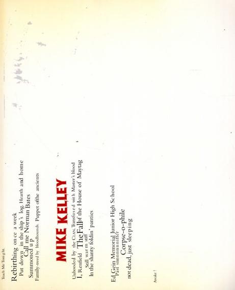 マイク・ケリー Mike Kelley 1985-1996/Mike Kelley