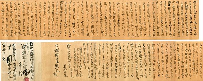 国木田独歩書簡巻/Dotsupo Kunikida