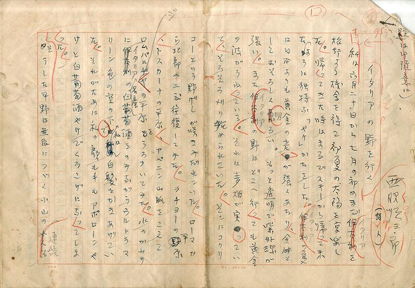 西脇順三郎草稿「イタリアの野を行く」/Junzaburo Nishiwaki