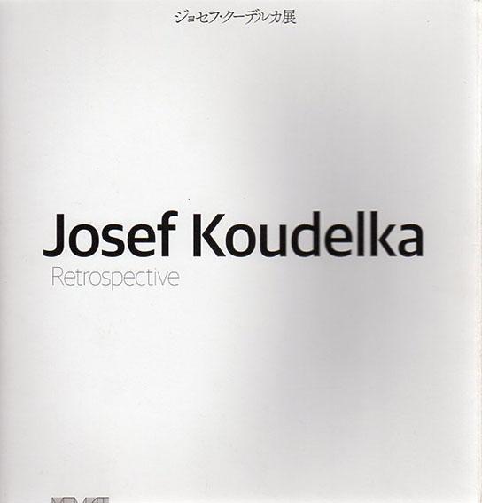 ジョセフ・クーデルカ展 Josef Koudelka: Retrospective/