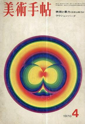 美術手帖 1970.4 No.326 特集: 表現と暴力/ラウシェンバーグ/