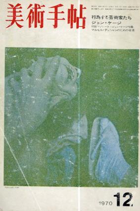 美術手帖 1970.12 No.335 特集: 行為する芸術家たち ジョン・ケージ/