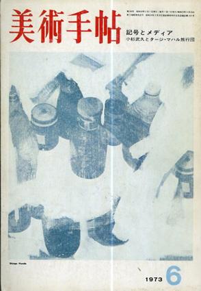美術手帖 1973.6 No.368 特集: 記号とメディア/大下敦