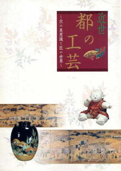 近世都の工芸 京の美意識と匠の世界/京都文化博物館編