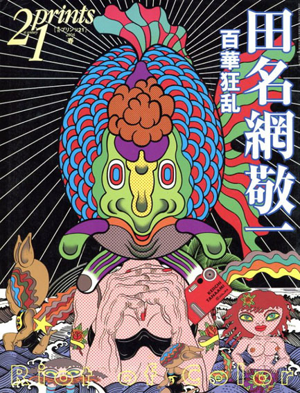 プリンツ21 2004年春号 田名網敬一 百華狂乱/