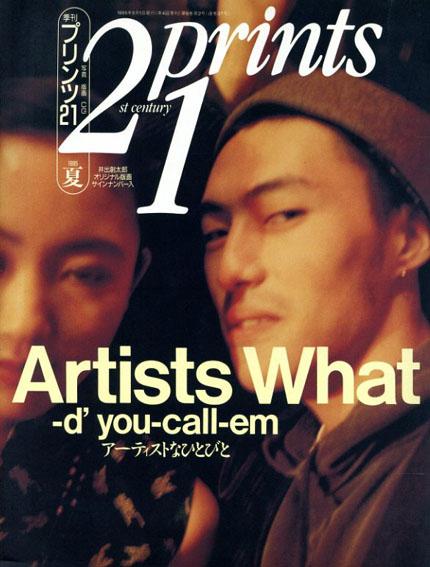 プリンツ21 1995年夏号 アーティストなひとびと/室伏哲郎編