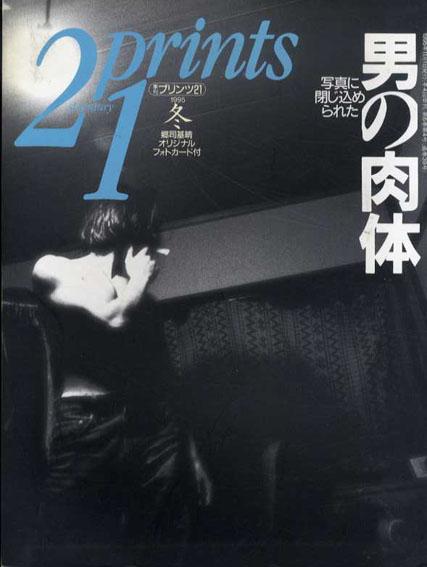 プリンツ21 1995冬号 写真に閉じ込められた男の肉体/