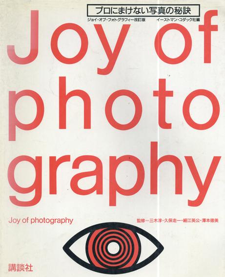 Joy of photography プロにまけない写真の秘訣/イーストマン・コダック社