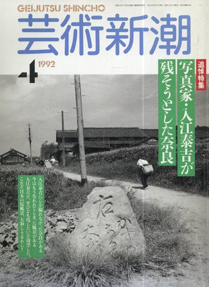 芸術新潮 1992.4 写真家・入江泰吉が残そうとした奈良/入江泰吉