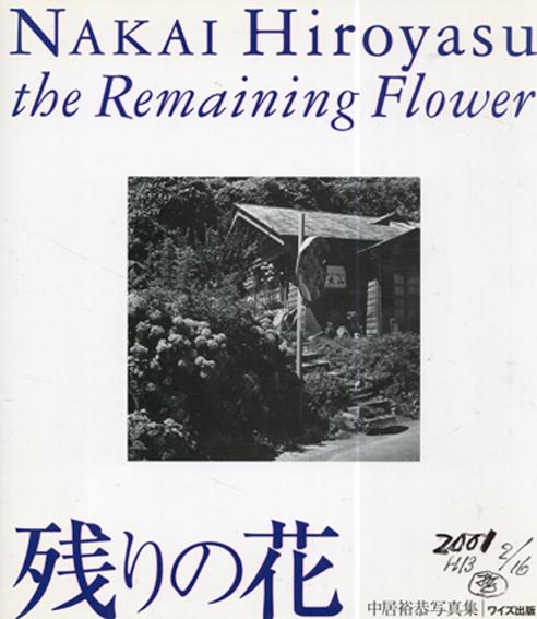残りの花 中居裕恭写真集 The Remaining Flower/