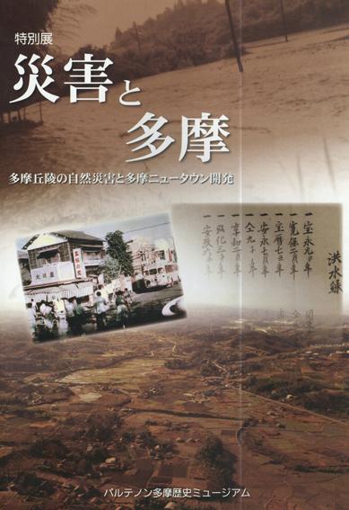 災害と多摩 多摩丘陵の自然災害と多摩ニュータウン開発/パルテノン多摩歴史ミュージアム