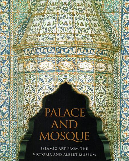 イスラム美術展 宮殿とモスクの至宝/世田谷美術館他