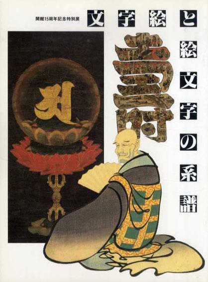 文字絵と絵文字の系譜 開館15周年記念特別展/
