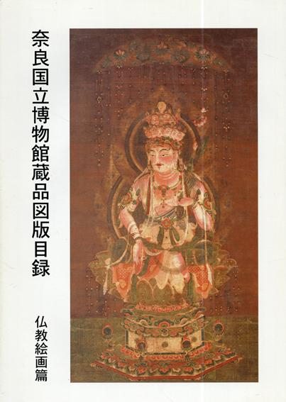 奈良国立博物館蔵品図版目録 仏教絵画篇/奈良国立博物館編