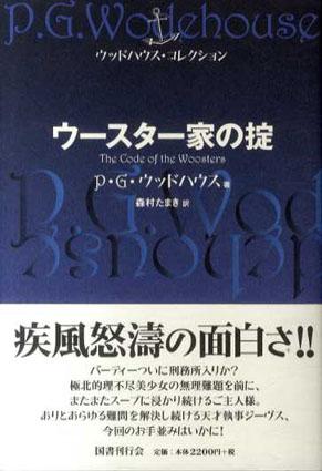 ウースター家の掟 ウッドハウス・コレクション/P・G・ウッドハウス 森村たまき訳