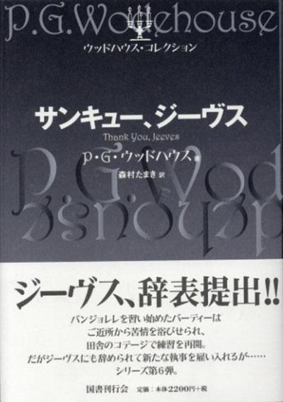 サンキュー、ジーヴス ウッドハウス・コレクション/P・G・ ウッドハウス 森村たまき訳