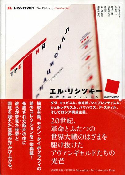 エル・リシツキー 構成者のヴィジョン/寺山祐策編