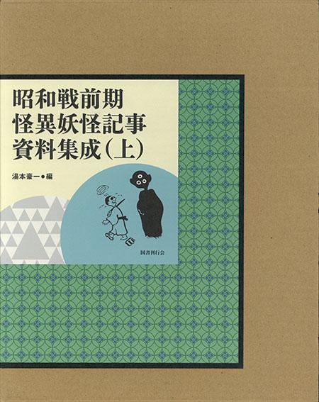 昭和戦前期怪異妖怪記事資料集成 上中下揃/湯本豪一編
