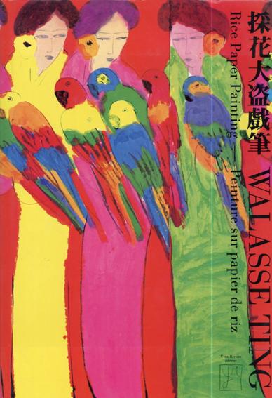 ウォレス・ティン Walasse Ting: Rice Paper Painting/Walasse Ting