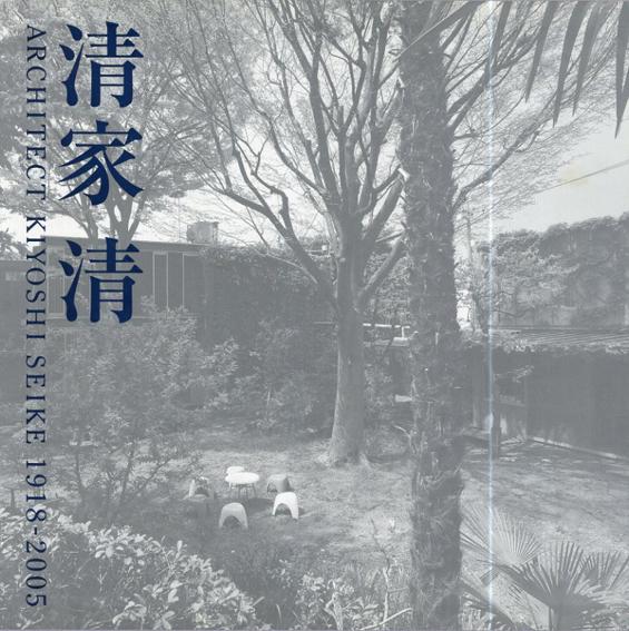 清家清 1918-2005/清家清
