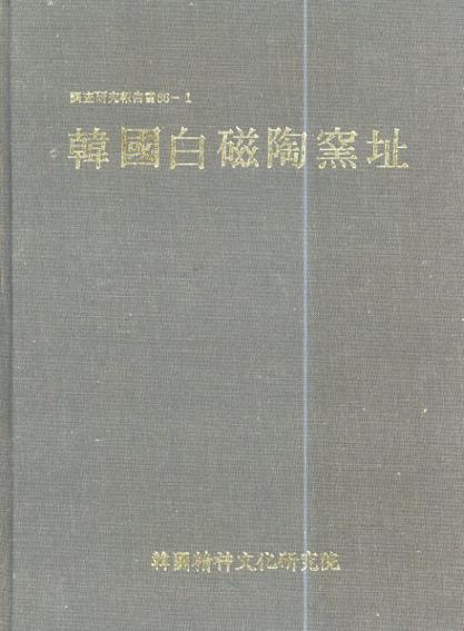 韓国白磁陶窯址 調査研究報告書86-1/