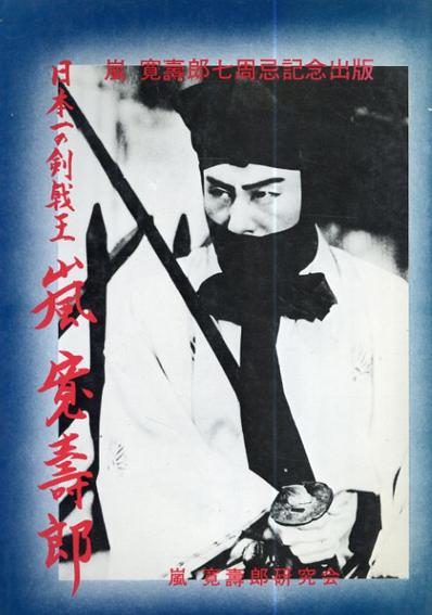 日本一の剣戟王 嵐寛寿郎 嵐寛壽郎七周忌記念出版/渡辺才二編