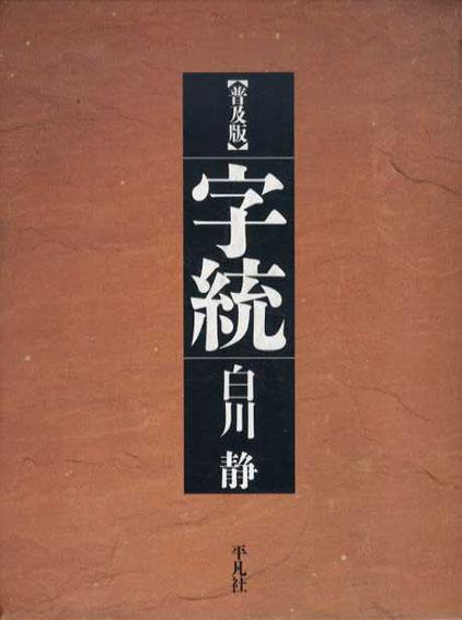 字統 普及版/白川静