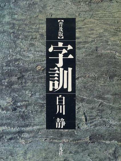 字訓 普及版/白川静