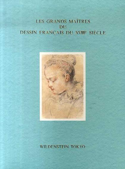 18世紀の巨匠デッサン展 ヴァト― プーシェ フラゴナール Les Grands Maitres  du Dessin Francais du XVIIIe Siecle/