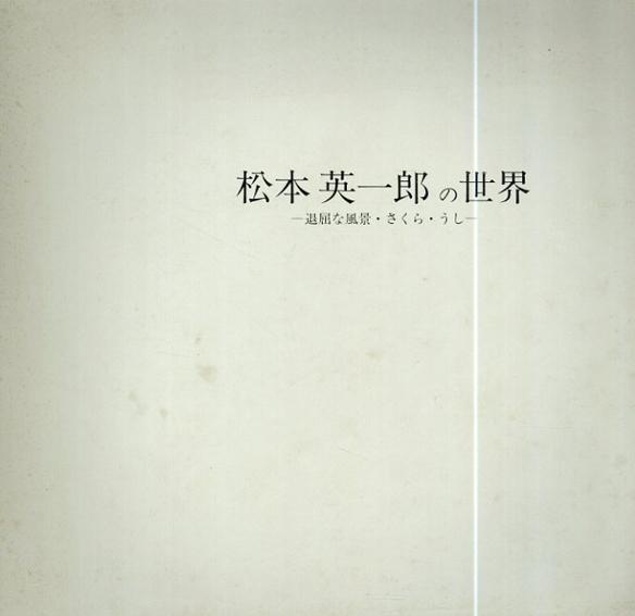 松本栄一郎の世界 退屈な風景・さくら・うし/松本栄一郎