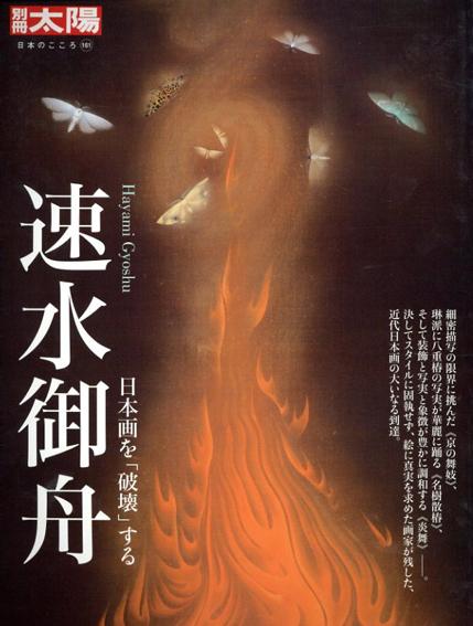 別冊太陽 日本のこころ161 速水御舟 日本画を「破壊」する/