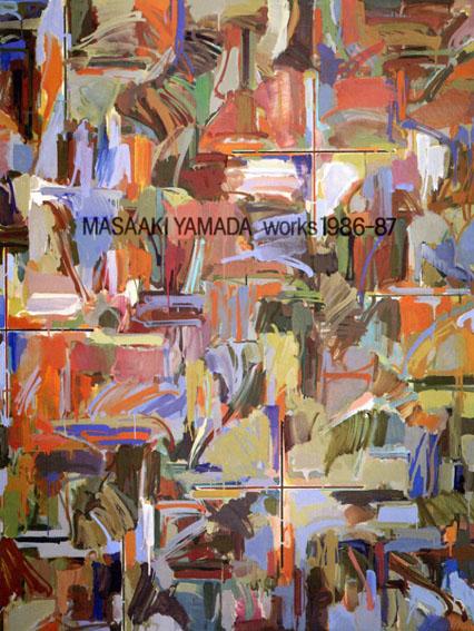 山田正亮 Masaaki Yamada Works 1986-87/山田正亮