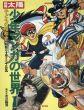 別冊太陽 少年マンガの世界 子どもの昭和史1/のサムネール