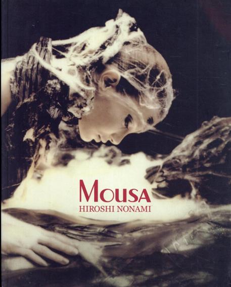 野波浩写真集 Mousa/Hiroshi Nonami
