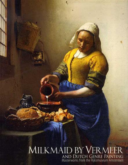 フェルメール「牛乳を注ぐ女」とオランダ風俗画展 Vermeer/国立新美術館編