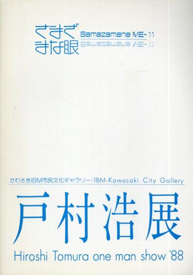 戸村浩展 さまざまな眼11/