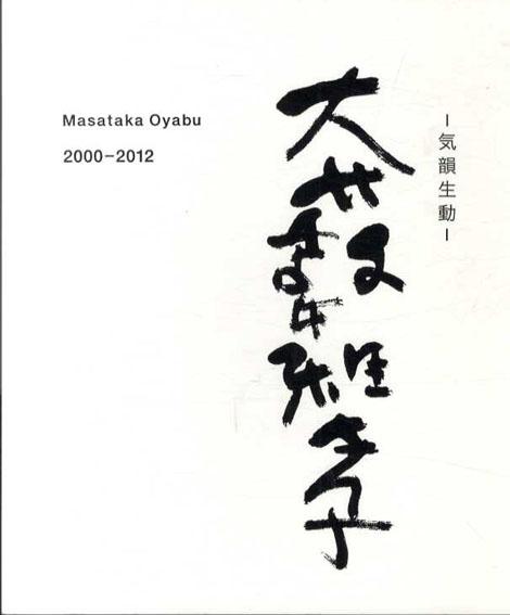大藪雅孝 2000-2012 気韻生動/