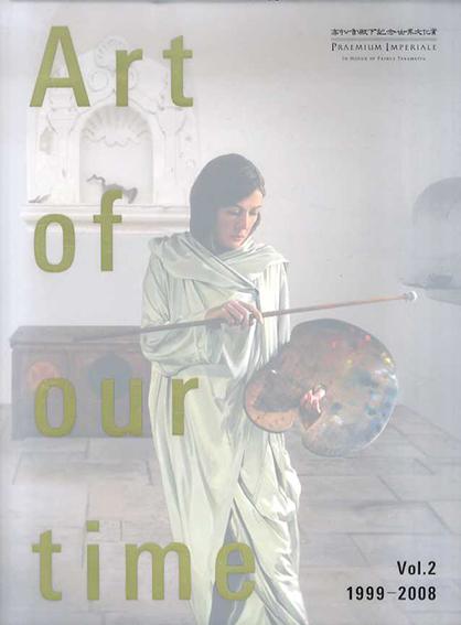 Art of our time Vol.2 1999-2008 高松宮殿下記念世界文化賞/日本美術協会編