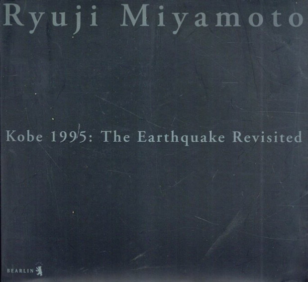 宮本隆司写真集 Kobe 1995:The Earthquake Revisited/宮本隆司 多木浩二